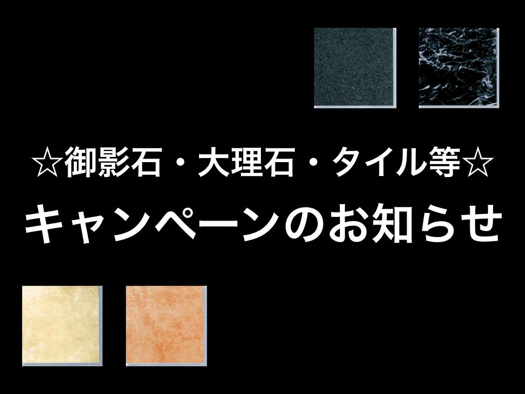 御影石・大理石・タイル等  キャンペーンのお知らせ